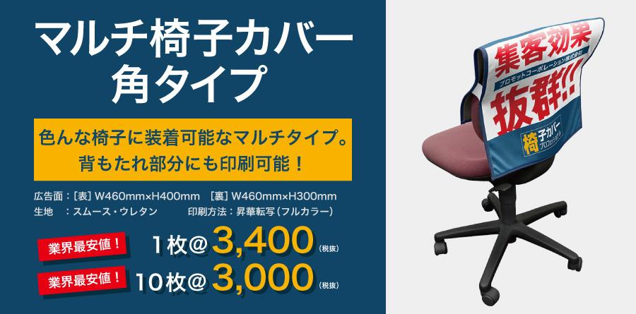 マルチ椅子カバー角タイプ|色んな椅子に装着可能なマルチタイプ。背もたれ部分にも印刷可能!