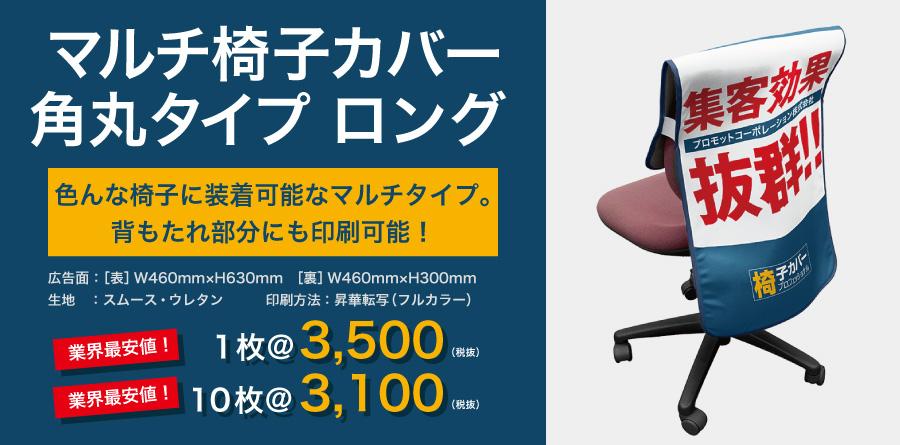 マルチ椅子カバー角丸タイプロング|色んな椅子に装着可能なマルチタイプ。背もたれ部分にも印刷可能!