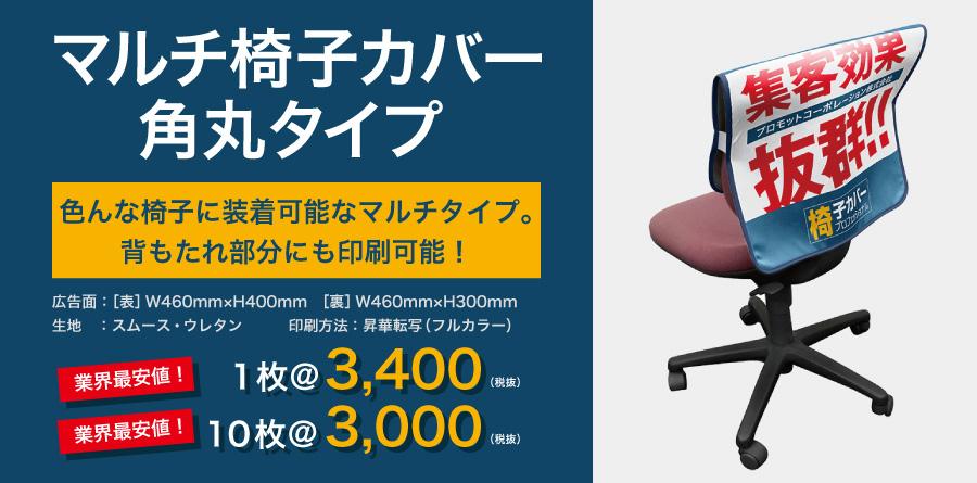 マルチ椅子カバー角丸タイプ|色んな椅子に装着可能なマルチタイプ。背もたれ部分にも印刷可能!