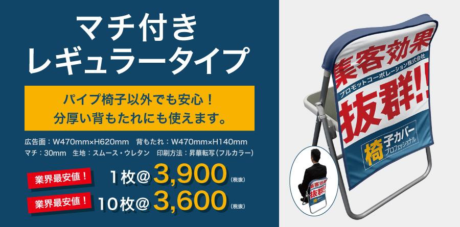 マチ付きレギュラータイプ|パイプ椅子以外でも安心!分厚い背もたれにも使えます。