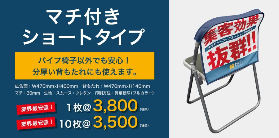 マチ付きショートタイプ|パイプ椅子以外でも安心!分厚い背もたれにも使えます。