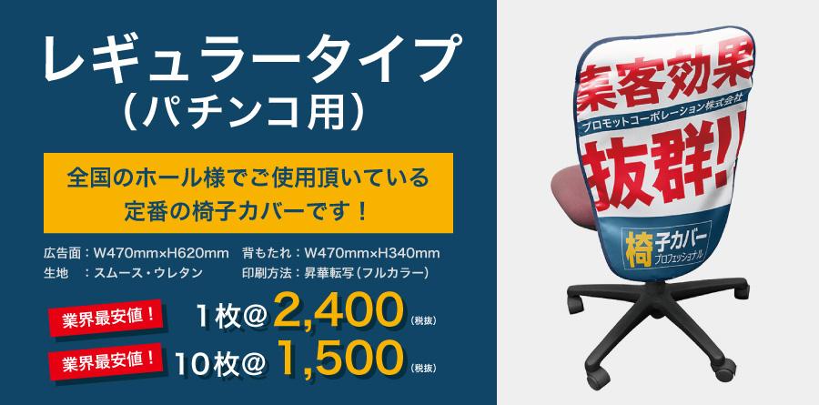 レギュラータイプ(パチンコ用)|全国のホール様でご使用頂いている定番の椅子カバーです!